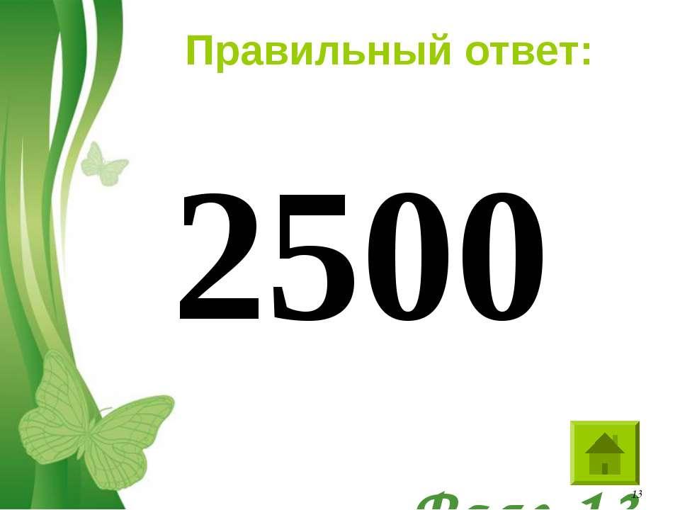 2500 * Правильный ответ: Free Powerpoint Templates Page *