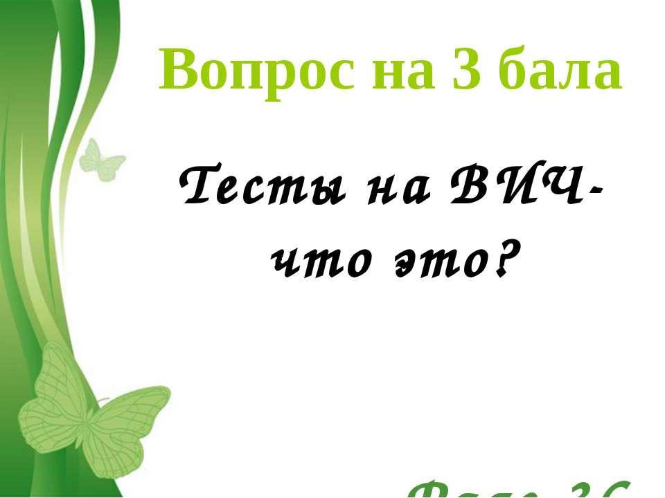 Вопрос на 3 бала Тесты на ВИЧ- что это? Free Powerpoint Templates Page *