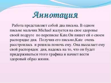Аннотация Работа представляет собой два письма. В одном письме мальчик Michae...