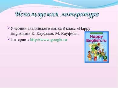 Используемая литература Учебник английского языка 8 класс «Happy English.ru» ...