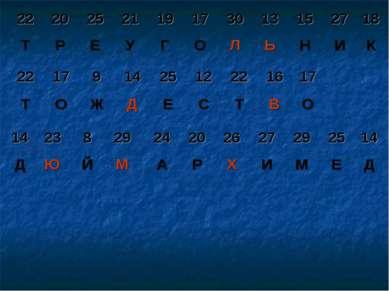 22 20 25 21 19 17 30 13 15 27 18 Т Р Е У Г О Л Ь Н И К 22 17 9 14 25 12 22 16...