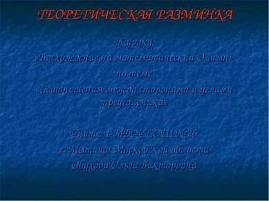 ТЕОРЕТИЧЕСКАЯ РАЗМИНКА К уроку «Восхождение на математический Олимп» по теме ...
