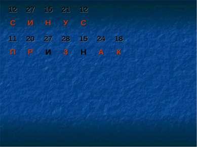 12 27 15 21 12 С И Н У С 11 20 27 28 15 24 18 П Р И З Н А К