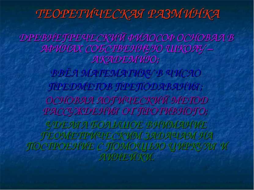 ТЕОРЕТИЧЕСКАЯ РАЗМИНКА ДРЕВНЕГРЕЧЕСКИЙ ФИЛОСОФ ОСНОВАЛ В АФИНАХ СОБСТВЕННУЮ Ш...