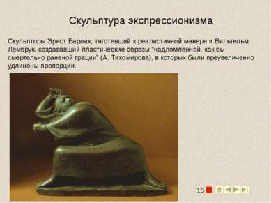 Скульптура экспрессионизма Скульпторы Эрнст Барлах, тяготевший к реалистичной...