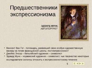 Предшественники экспрессионизма Венсент Ван Гог - голландец, развивший свою о...