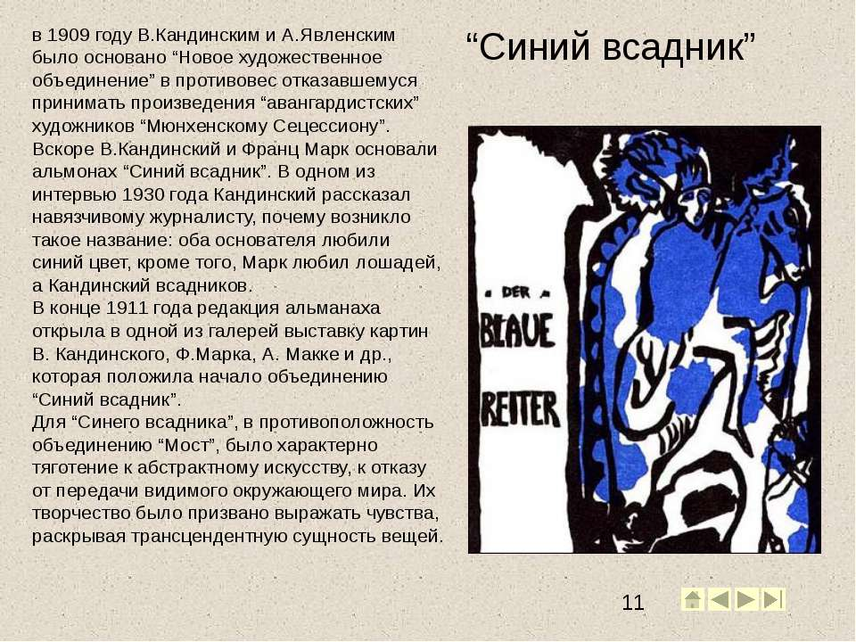 """""""Синий всадник"""" в 1909 году В.Кандинским и А.Явленским было основано """"Новое х..."""