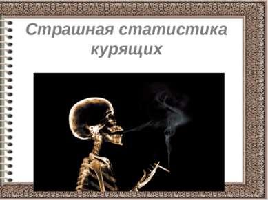Страшная статистика курящих