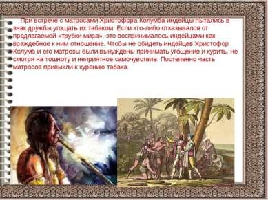 При встрече с матросами Христофора Колумба индейцы пытались в знак дружбы уго...