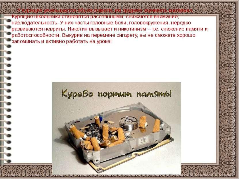 У курящих уменьшается объем памяти, им труднее заучивать материал. Курящие шк...