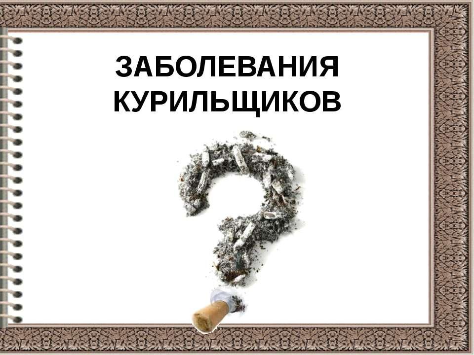 ЗАБОЛЕВАНИЯ КУРИЛЬЩИКОВ