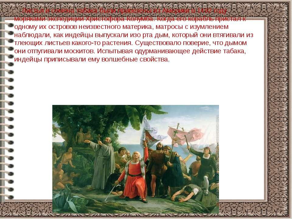 Листья и семена табака были привезены из Америки в 1492 году моряками экспеди...