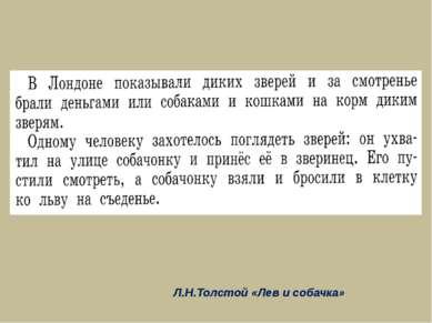 Л.Н.Толстой «Лев и собачка»