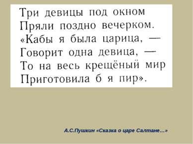 А.С.Пушкин «Сказка о царе Салтане…»