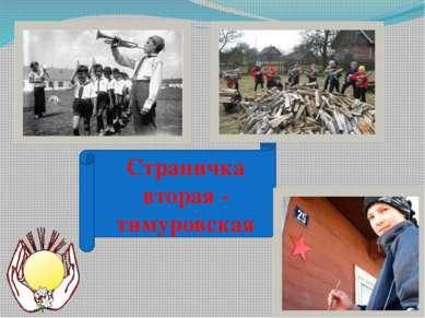 Страничка вторая - тимуровская