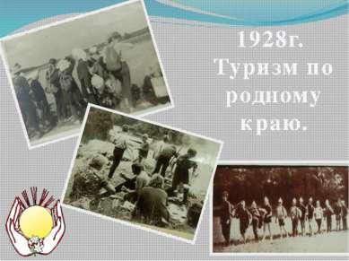 1928г. Туризм по родному краю.