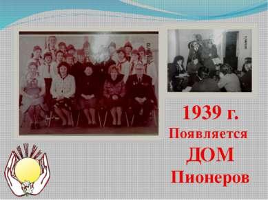 1939 г. Появляется ДОМ Пионеров
