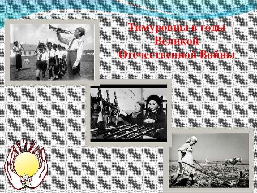 Тимуровцы в годы Великой Отечественной Войны