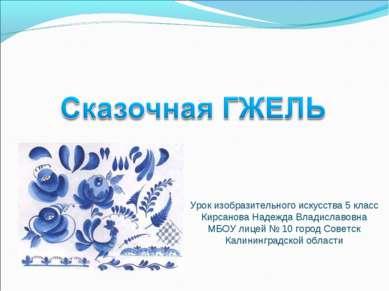 Урок изобразительного искусства 5 класс Кирсанова Надежда Владиславовна МБОУ ...