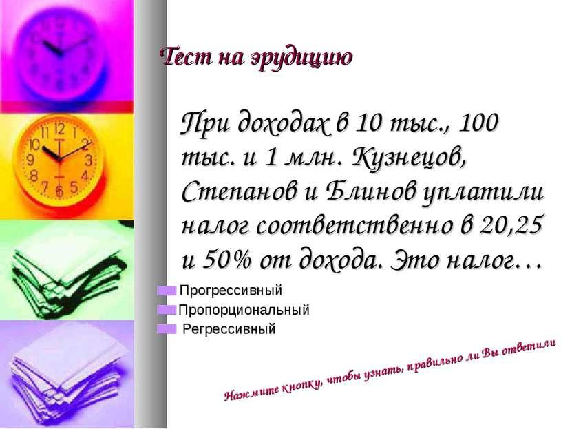 Тест на эрудицию При доходах в 10 тыс., 100 тыс. и 1 млн. Кузнецов, Степанов ...