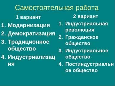 Самостоятельная работа 1 вариант Модернизация Демократизация Традиционное общ...