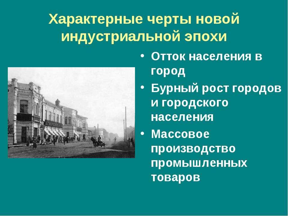 Характерные черты новой индустриальной эпохи Отток населения в город Бурный р...