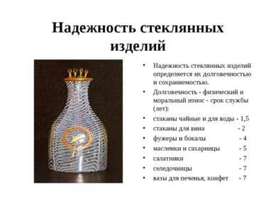 Надежность стеклянных изделий Надежность стеклянных изделий определяется их д...