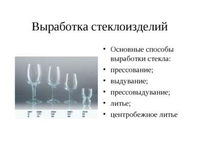 Выработка стеклоизделий Основные способы выработки стекла: прессование; выдув...