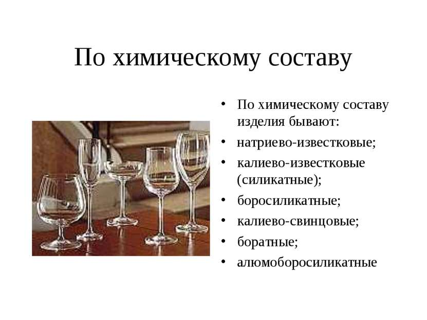 По химическому составу По химическому составу изделия бывают: натриево-извест...