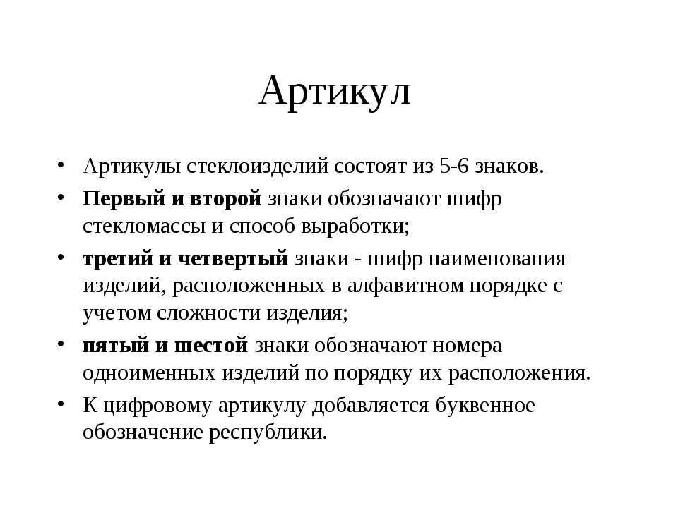 Артикул Артикулы стеклоизделий состоят из 5-6 знаков. Первый и второй знаки о...