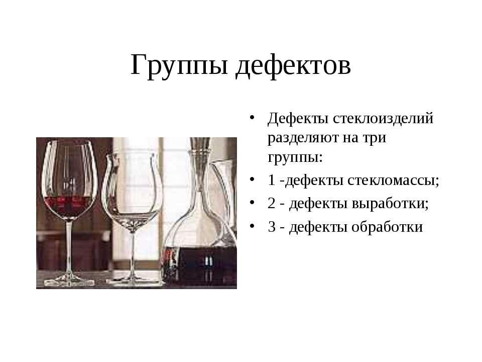 Группы дефектов Дефекты стеклоизделий разделяют на три группы: 1 -дефекты сте...