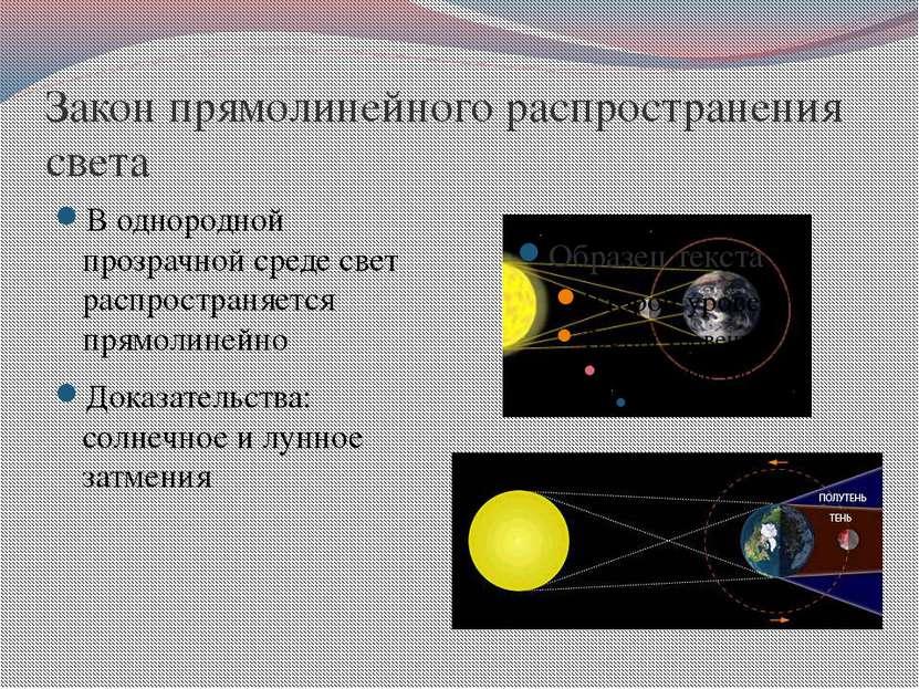 Закон прямолинейного распространения света В однородной прозрачной среде свет...