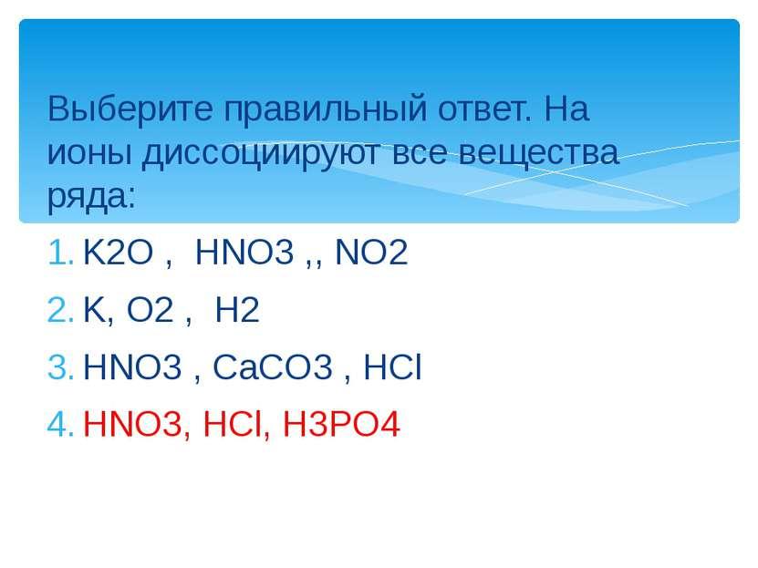 1. Если в результате реакции выделяется малодиссоциирующее вещество – вода. М...
