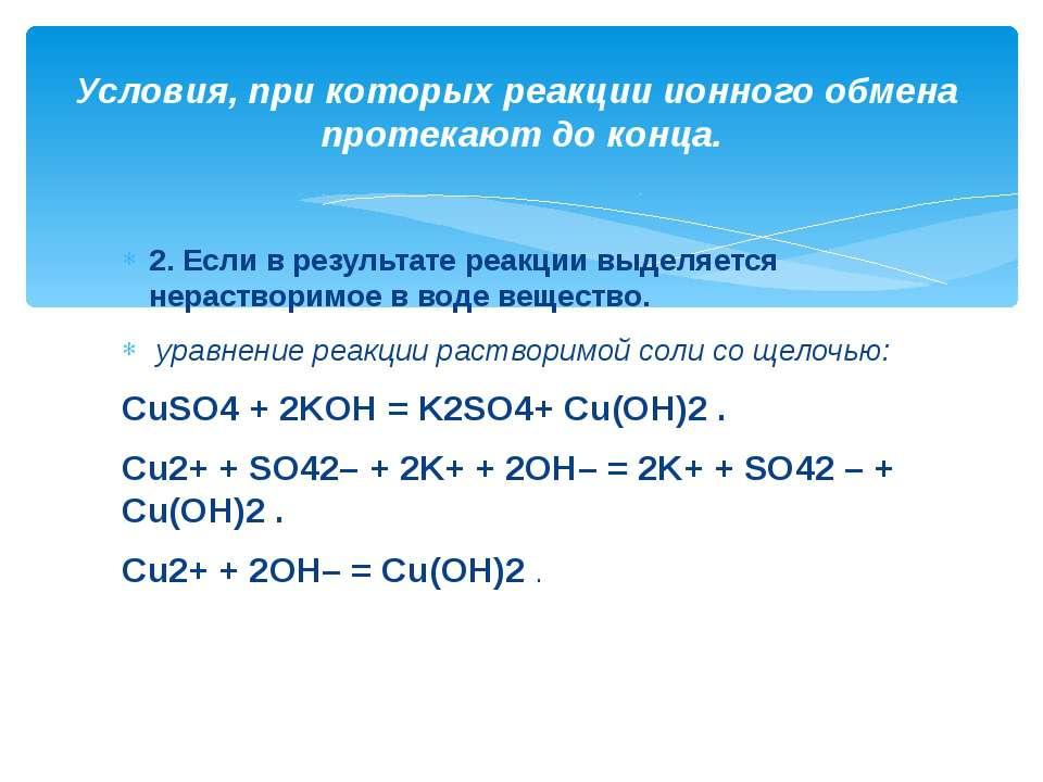 Выделение газа происходит в результате взаимодействия ионов 1) H⁺ и CI⁻ 2) H⁺...
