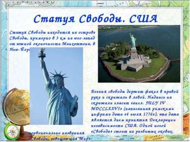 Статуя Свободы. США Статуя Свободы находится на острове Свободы, примерно в 3...