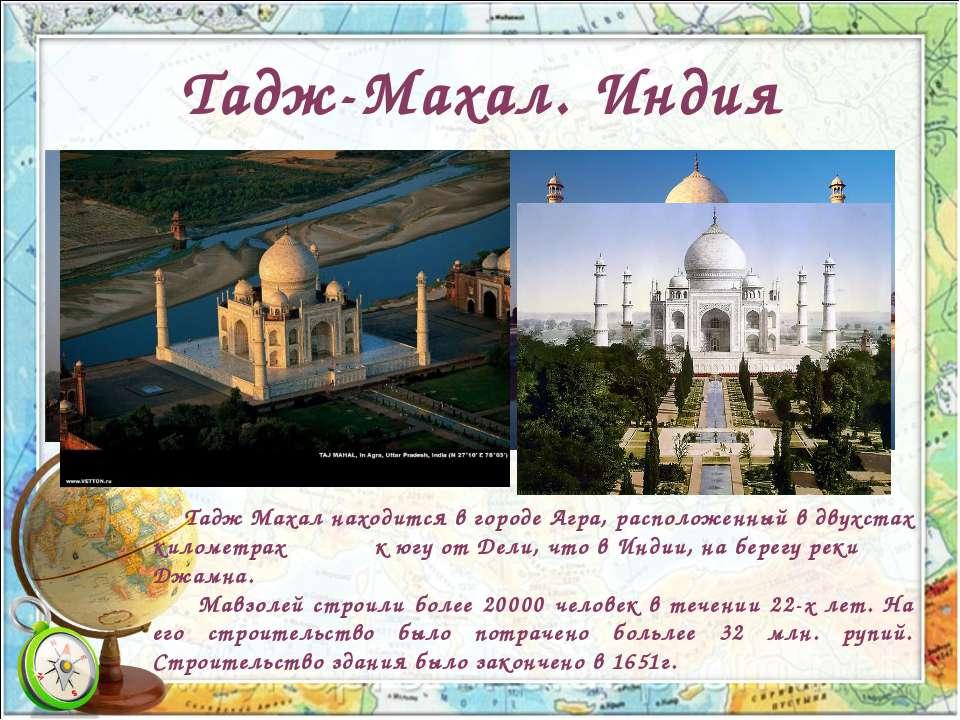 Тадж-Махал. Индия Тадж Махал находится в городе Агра, расположенный в двухста...
