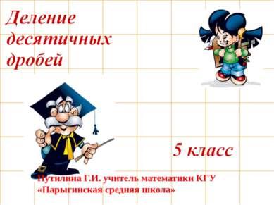 Путилина Г.И. учитель математики КГУ «Парыгинская средняя школа»
