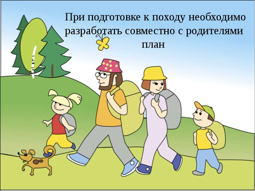 При подготовке к походу необходимо разработать совместно с родителями план