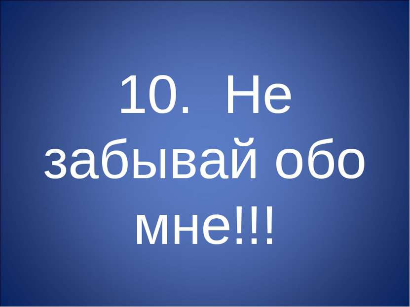 10. Не забывай обо мне!!!