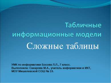 Сложные таблицы УМК по информатики Босова Л.Л., 7 класс. Выполнила: Сахарова ...