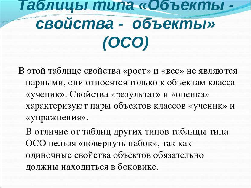 Таблицы типа «Объекты - свойства - объекты» (ОСО) В этой таблице свойства «ро...