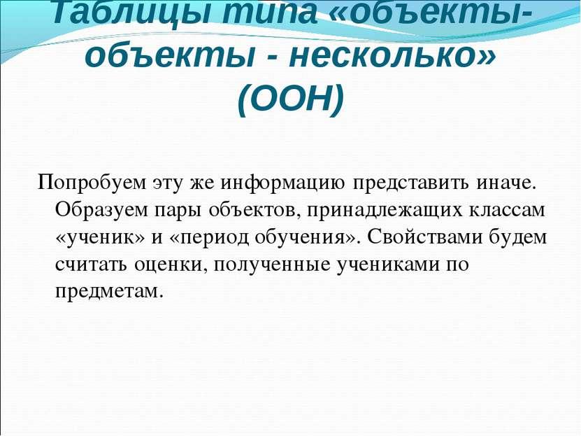 Таблицы типа «объекты-объекты - несколько» (ООН) Попробуем эту же информацию ...