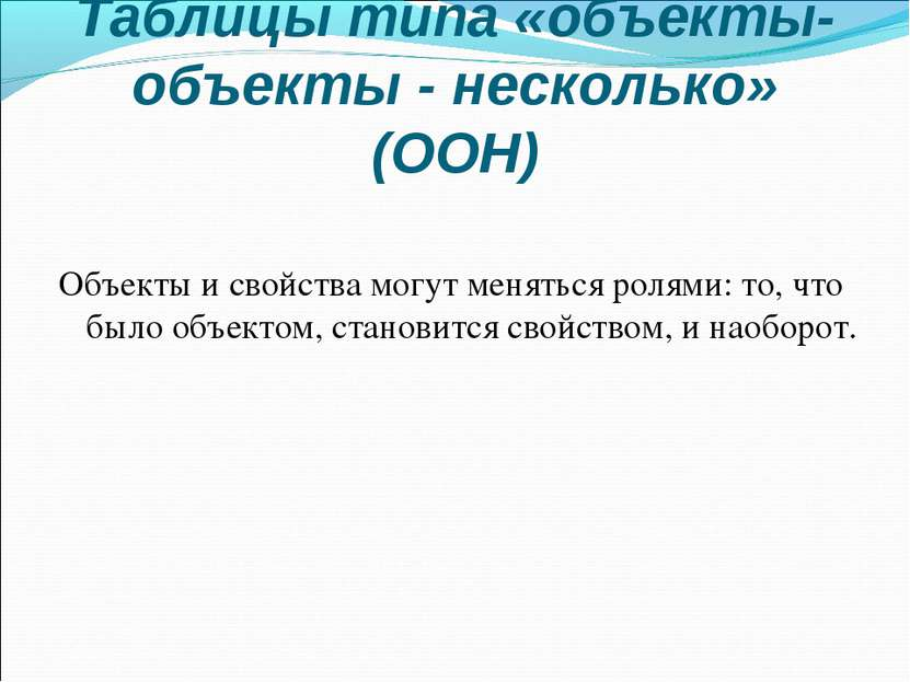 Таблицы типа «объекты-объекты - несколько» (ООН) Объекты и свойства могут мен...