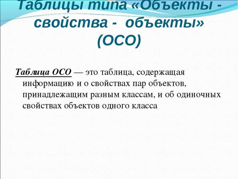 Таблицы типа «Объекты - свойства - объекты» (ОСО) Таблица ОСО — это таблица, ...