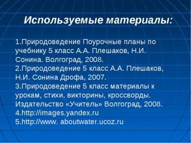 Используемые материалы: Природоведение Поурочные планы по учебнику 5 класс А....