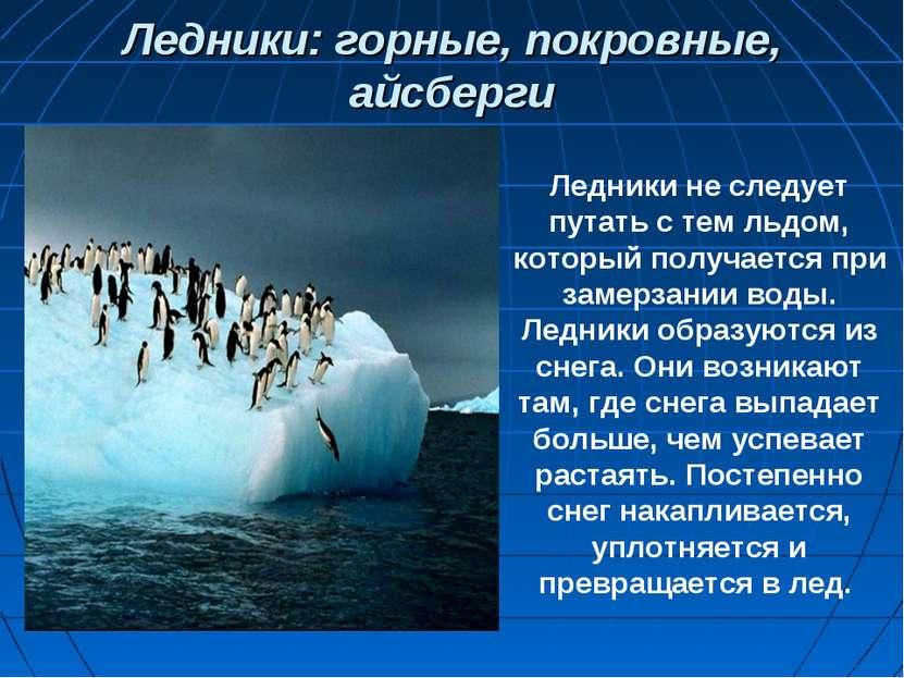 Ледники: горные, покровные, айсберги Ледники не следует путать с тем льдом, к...