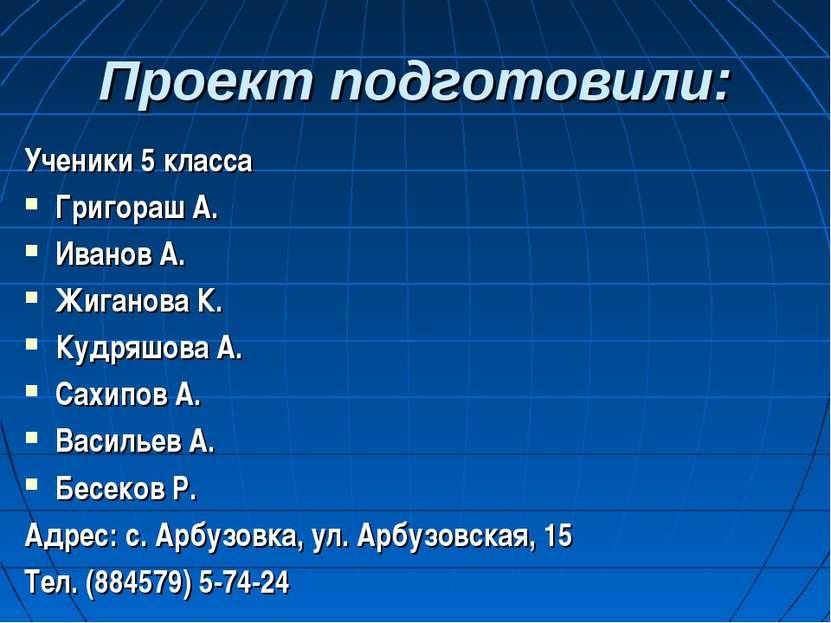 Проект подготовили: Ученики 5 класса Григораш А. Иванов А. Жиганова К. Кудряш...