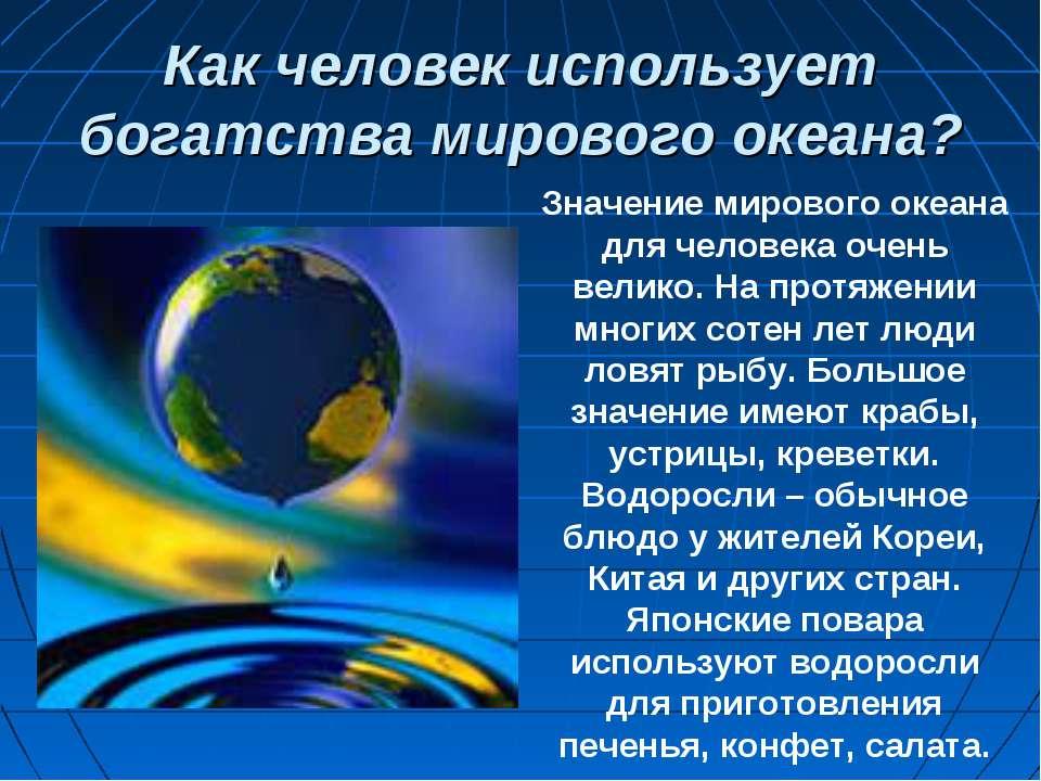 Как человек использует богатства мирового океана? Значение мирового океана дл...