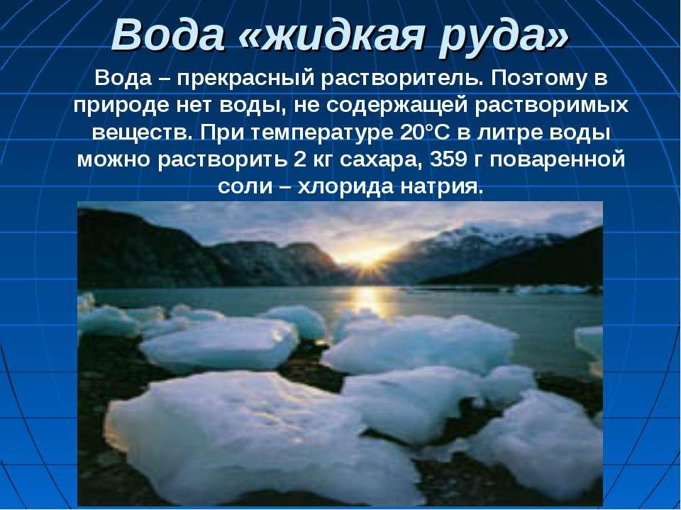 Вода «жидкая руда» Вода – прекрасный растворитель. Поэтому в природе нет воды...