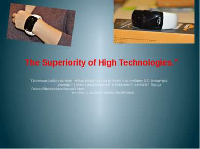 "The Superiority of High Technologies."" Проектная работа по теме «What Would Y..."